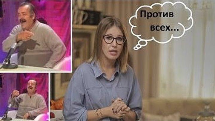Испанец о Ксении Собчак