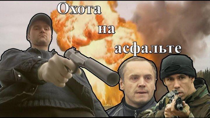 Охота на Асфальте (1-8 серии из 8) 2005 боевик, криминал, детектив