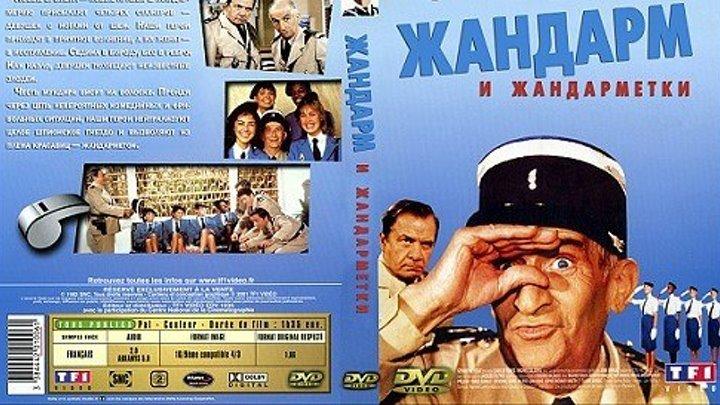 Жандарм и жандарметки.1982.BDRip.720p комедия, криминал