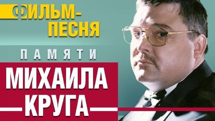Концерт памяти Михаила Круга. ( Эфир от 04. 01. 2018 )