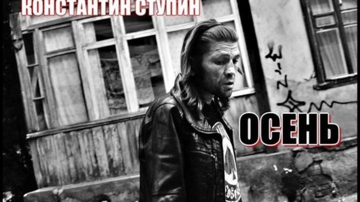 Константин Ступин & Алексей Ракитин - Осень (single 2016) HD video