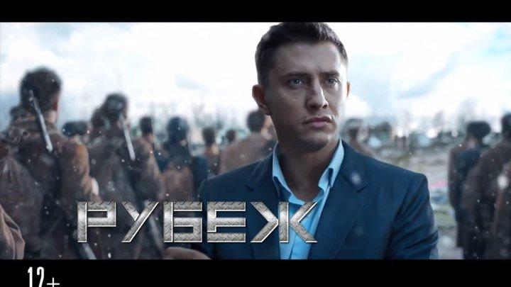 Рубеж - Трейлер - 2018