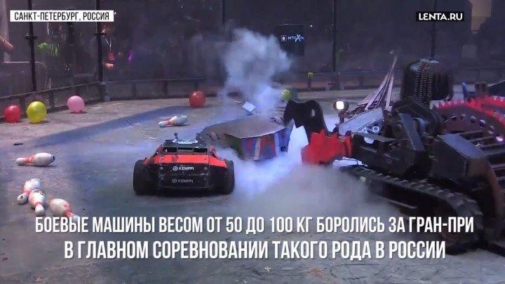 Битва роботов в Санкт-Петербурге
