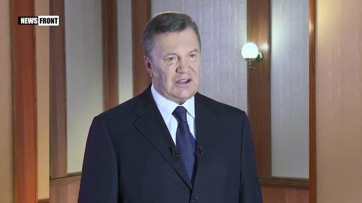 Срочно. Янукович обратился к украинцам_ Я не прекращаю борьбу!