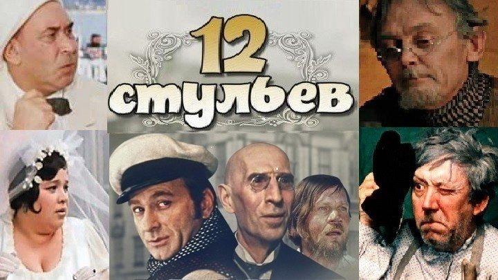 12 СТУЛЬЕВ (Комедия СССР-1971г.) Х.Ф.