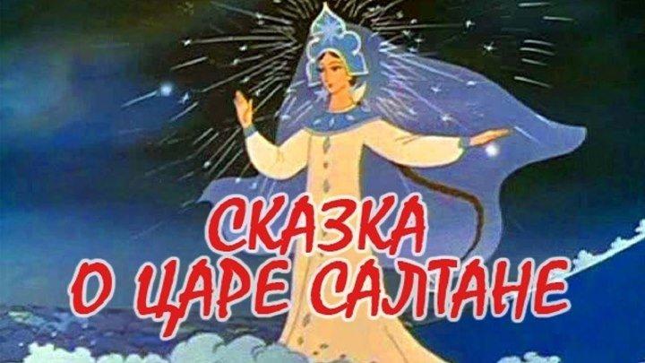 Сказка о Царе Салтане. Александр Сергеевич Пушкин. Смотреть мультфильм для детей. онлайн.