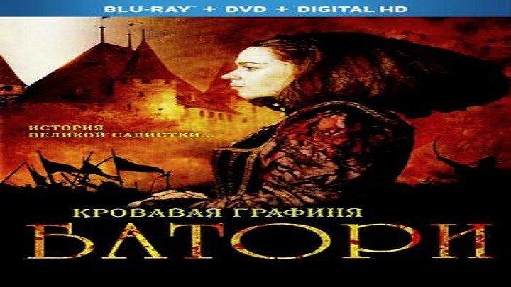 Кровавая графиня Батори.2008.BDRip.1080p.