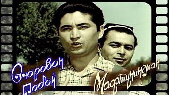 """""""Очарован тобой"""" (1958)"""