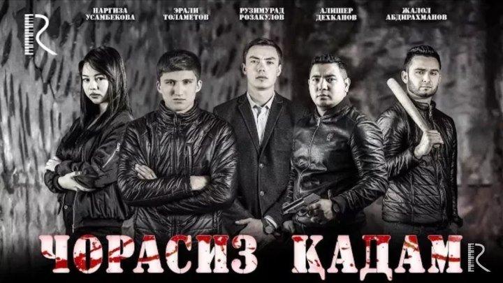 Chorasiz qadam (o'zbek film)2017 - Чорасиз кадам (узбекфильм)