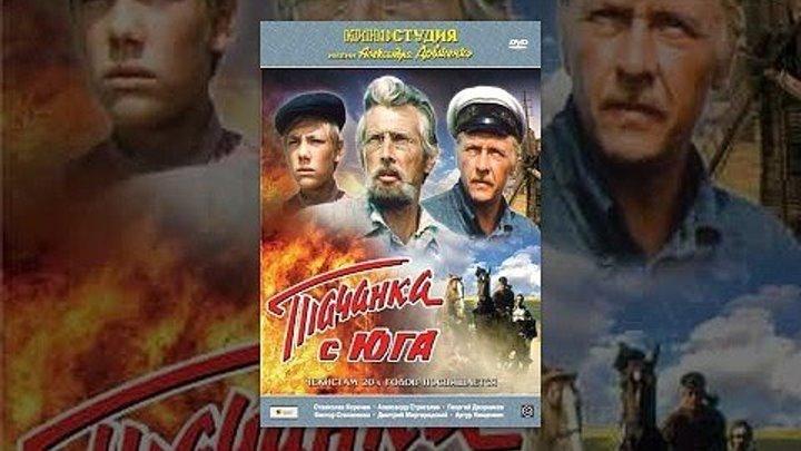 """Тачанка с Юга"" (1977)"