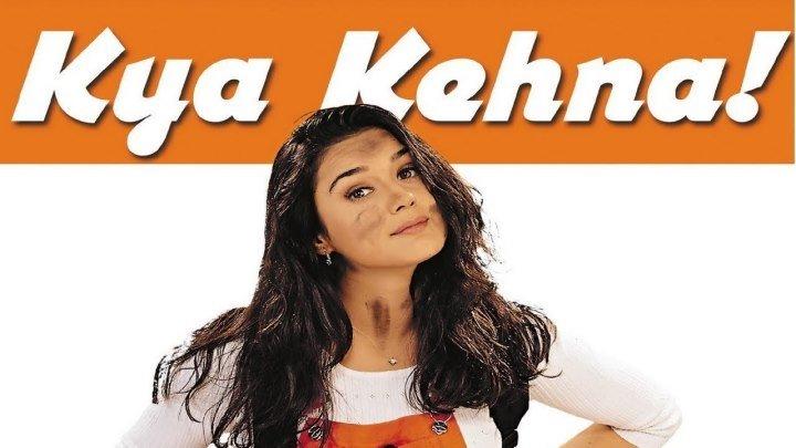 Легкомысленная девчонка / Kya Kehna (2000) Indian-HIt.Net