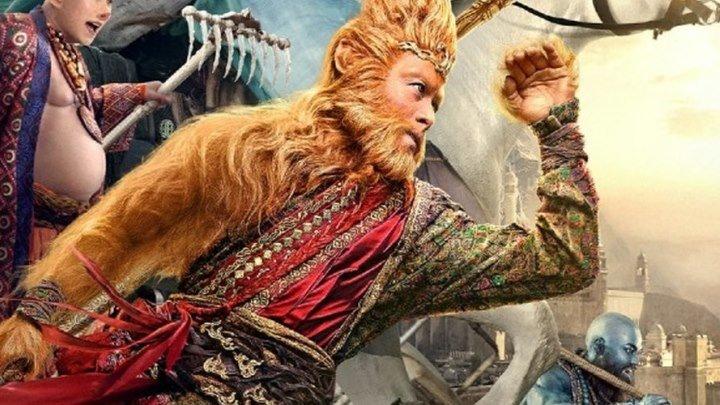 Царь Обезьян 2 (2016) боевик, приключения, семейный