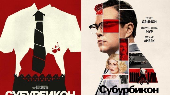 Cy.б.и.p.б.и.к.o.н.2O17.экранка триллер, драма, криминал, детектив