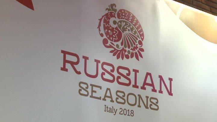 """В Италии открываются """"Русские сезоны""""!"""