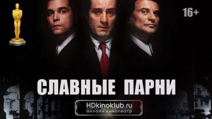 Славные парни (1990)Криминал, Биография.