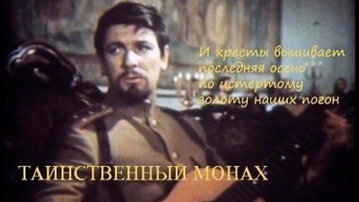 Таинственный монах Фильмы про революцию, Фильмы про шпионов и разведчиков