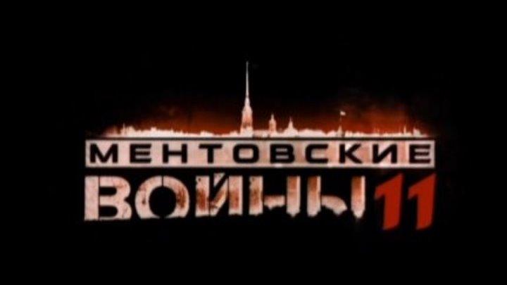 Ментовские войны (11 сезон 6 серия из 16 ) (2017)