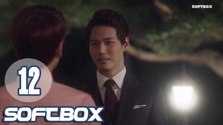 [Озвучка SOFTBOX] Бон Сун - влюбленный киборг 12 серия