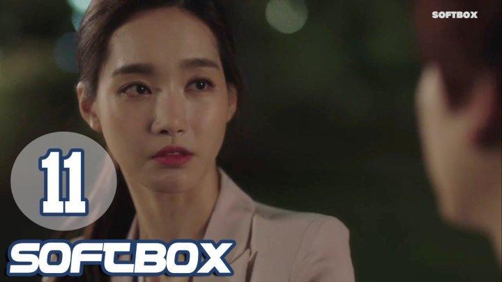 [Озвучка SOFTBOX] Бон Сун - влюбленный киборг 11 серия