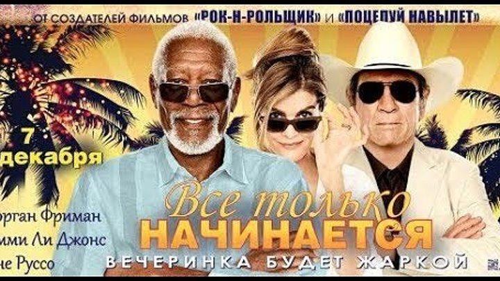 Все только начинается (2017).HD(комедия)