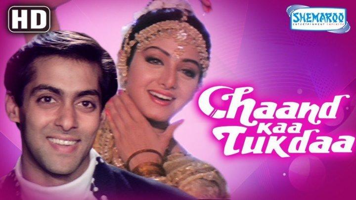 """""""Chaand Ka Tukda"""" 1994 Salman Khan Songs (HD) - All Songs - Sridevi - Asha Bhosle - L"""