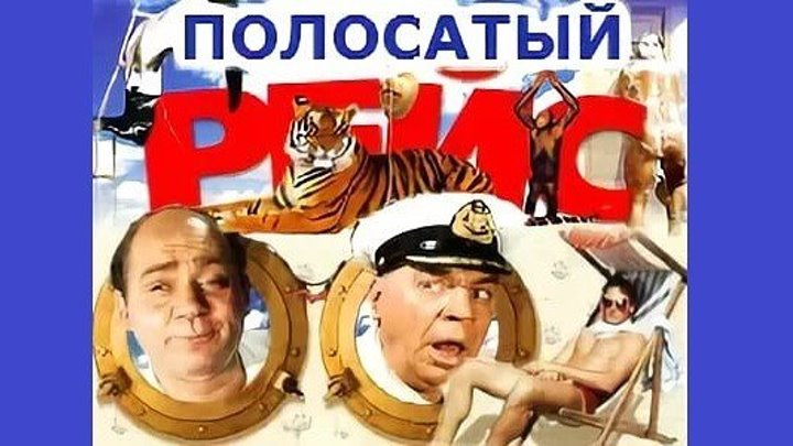 ПОЛОСАТЫЙ РЕЙС (Комедия-Приключения-Семейный СССР-1961г.) Х.Ф.