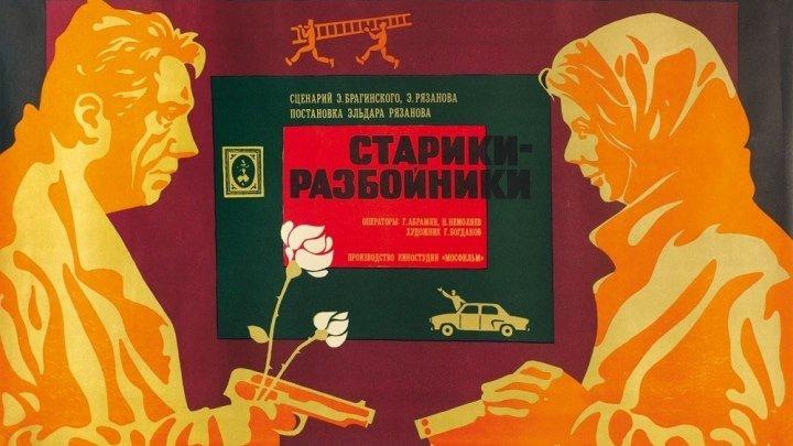 СТАРИКИ-РАЗБОЙНИКИ (Комедия СССР-1971г.) Х.Ф.
