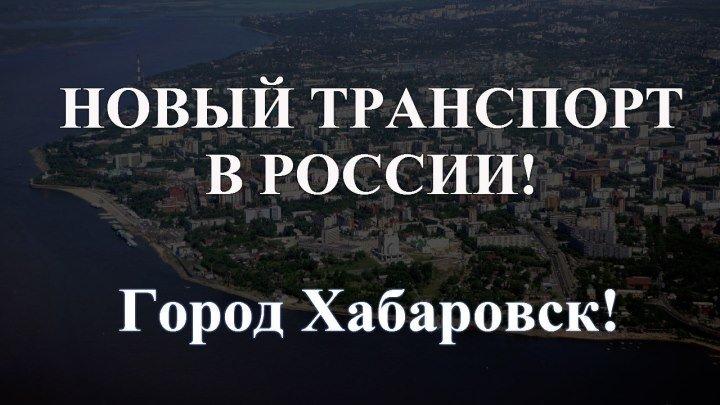 Новый транспорт в Хабаровске!