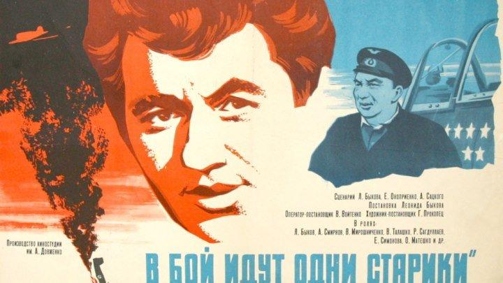 В БОЙ ИДУТ ОДНИ «старики» 1973 военные кино в HD. цветная версия