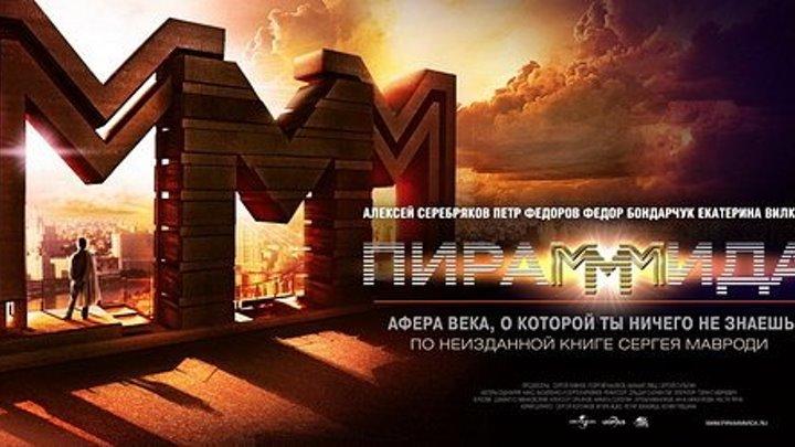 ПираМММида / триллер, драма (2011)