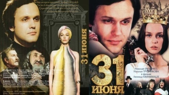 """"""" 31 - Июня """" (1978)"""