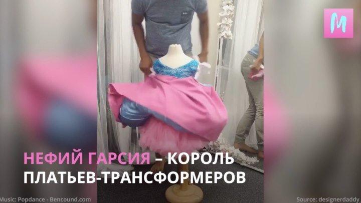 Диснеевские платья-трансформеры