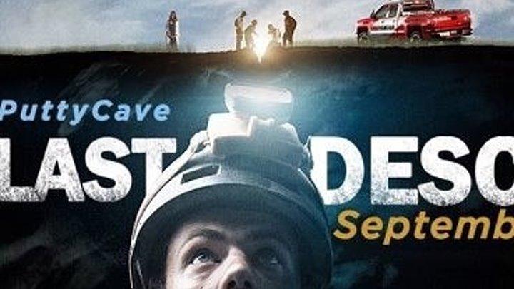 Последний спуск (2016) Драма