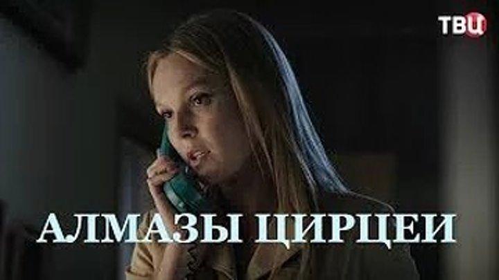 НОВИНКА _Алмазы Цирцеи (2017) мелодрама, детектив, экранизация по мотивам Анны Малышевой