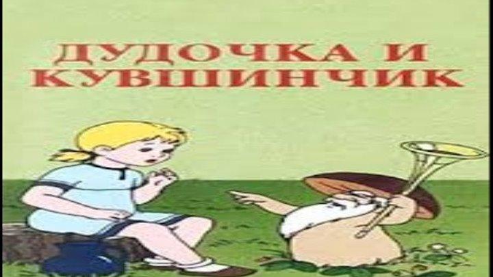 Дудочка и кувшинчик (мультфильм)