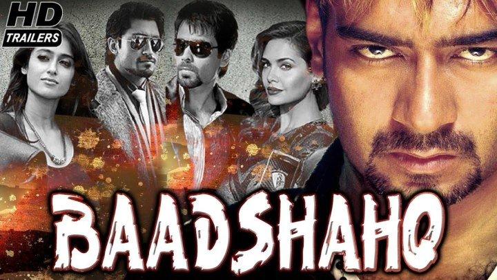 Властелин / Baadshaho (2017) Indian-Hit.Net