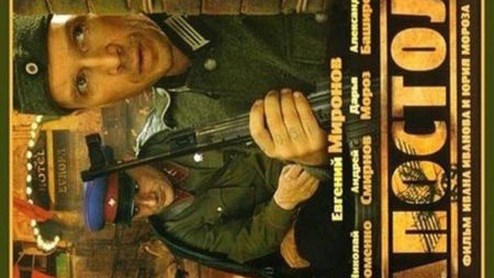Апостол (Серия 1-12 из 12) [2008, Боевик, Военный, DVDRip]