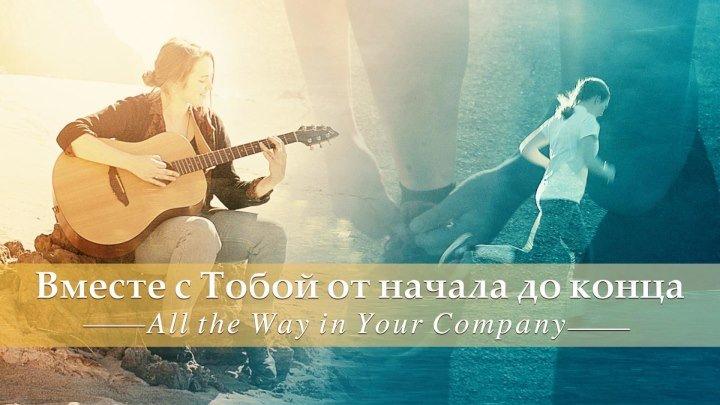 Песни о Боге и Его Любви | Бог Хранитель мой «Вместе с Тобой от начала до конца»