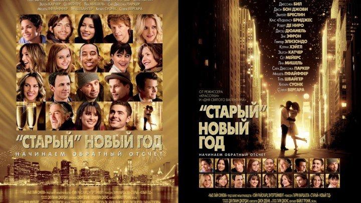 16+.2011.720p мелодрама, комедия