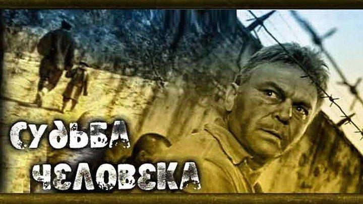 СУДЬБА ЧЕЛОВЕКА (Военный-Драма СССР-1959г.) Х.Ф.
