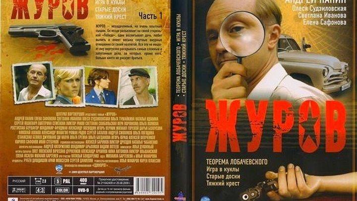 Журов 1 сезон, 16 серий (Илья Макаров) 2009, Детектив,*