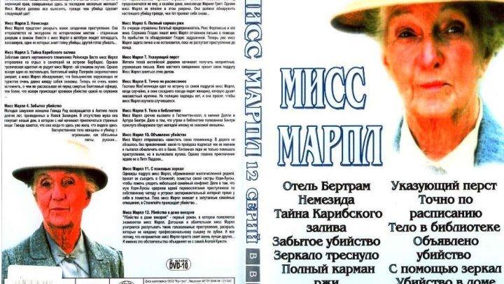 Мисс Марпл ( Джоан Хиксон) 1-3 сезон, 12 серий 1984 - 1992*