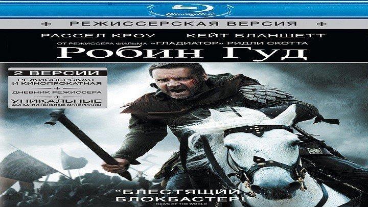 Робин Гуд.2010.BDRemux.1080p.(режиссерская версия)