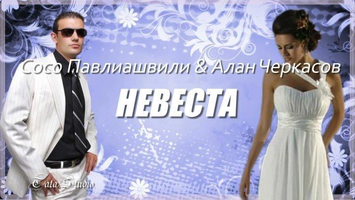 Ну, очень красивая песня! / Сосо Павлиашвили & Алан Черкасов - Невеста / Послушайте!
