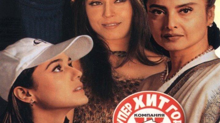 Мне нужна только любовь (2002)