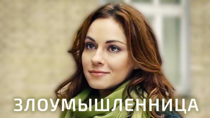 Злоумышленница (Фильм 2018). Мелодрама