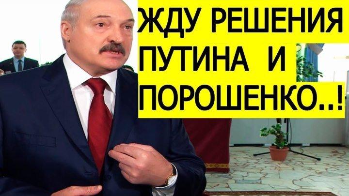 Лукашенко сделал НЕОЖИДАННОЕ заявление по введению МИРОТВОРЦЕВ на ДOHБACC