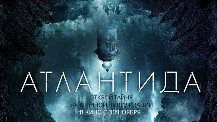 Атлантида (2017) — русский трейлер
