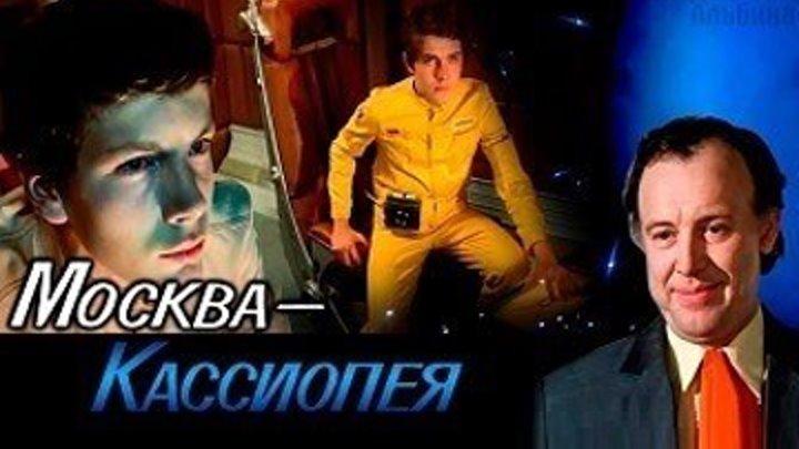 МОСКВА-КАССИОПЕЯ (Фантастика-Приключения СССР-1973г.) Х.Ф.