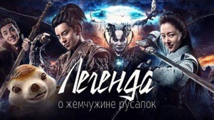 Легенда жемчуга Наги (Легенда о жемчужине русалок) 2017 фэнтези, боевик, комедия, приключения